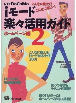 iモード楽々活用ガイド NTT DoCoMo 2 ホームページ編