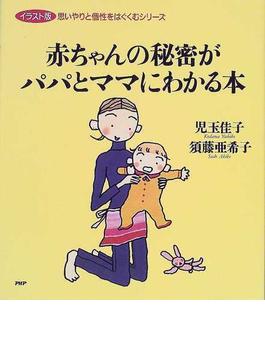 赤ちゃんの秘密がパパとママにわかる本