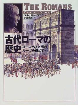 古代ローマの歴史 ヨーロッパ文明のルーツを求めて