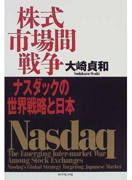 株式市場間戦争 ナスダックの世界戦略と日本