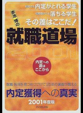 赤池博の就職道場 2001年度版