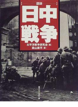 図説日中戦争