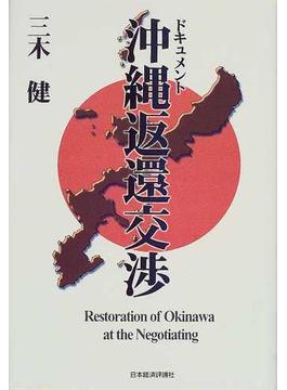ドキュメント・沖縄返還交渉