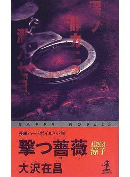 撃つ薔薇 AD2023涼子