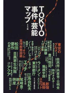 TOKYO事件・芸能マップ