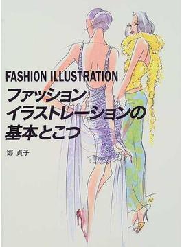 ファッションイラストレーションの基本とこつ