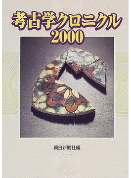 考古学クロニクル 2000