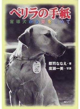 ペリラの手紙 盲導犬から愛をこめて