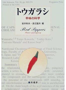 トウガラシ 辛味の科学