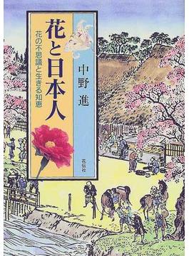 花と日本人 花の不思議と生きる知恵