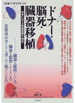 ドナー・脳死・臓器移植 日本における移植医療の「現在」