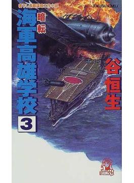 海軍高雄学校 3 暗転(TOKUMA NOVELS(トクマノベルズ))