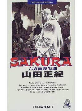 Sakura 六方面喪失課(TOKUMA NOVELS(トクマノベルズ))