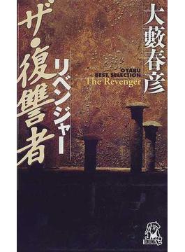 ザ・復讐者 鮮烈ハードボイルド(TOKUMA NOVELS(トクマノベルズ))