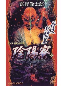 陰陽寮 3 丹波死闘篇(TOKUMA NOVELS(トクマノベルズ))