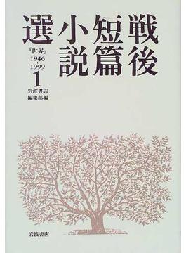 戦後短篇小説選 『世界』1946−1999 1