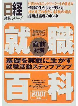 日経就職百科 2001年版直前対策(日経就職シリーズ)
