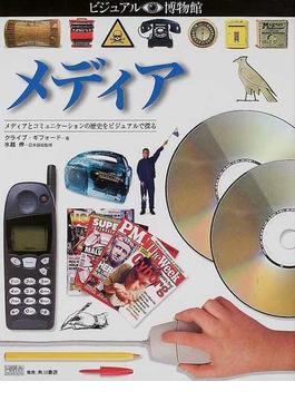 ビジュアル博物館 第80巻 メディア