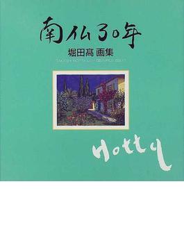 南仏30年 堀田高画集 2000