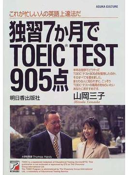 独習7か月でTOEIC TEST905点 これが忙しい人の英語の上達法だ