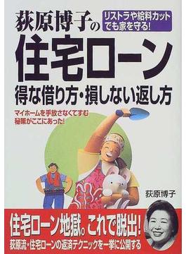 荻原博子の住宅ローン得な借り方・損しない返し方 リストラや給料カットでも家を守る!