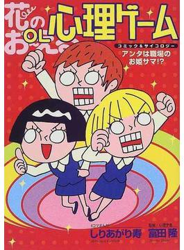 花のOL心理ゲーム コミック&サイコロジー アンタは職場のお姫さま!?