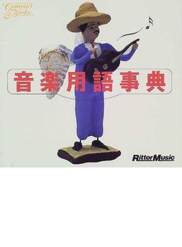 音楽用語事典