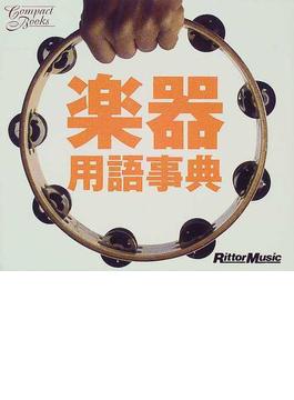 楽器用語事典