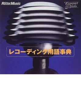 レコーディング用語事典