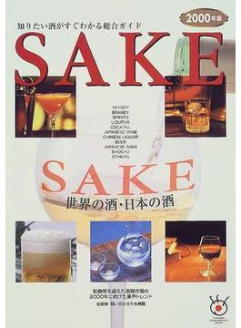 Sake 世界の酒・日本の酒 2000年版