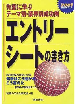 エントリーシートの書き方 先輩に学ぶテーマ別・業界別成功例 2001