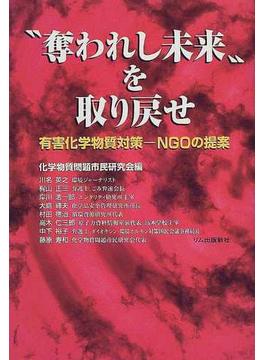 """""""奪われし未来""""を取り戻せ 有害化学物質対策−NGOの提案"""