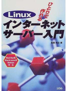 ひとりで作れるLinuxインターネットサーバー入門