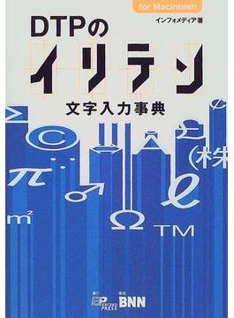 DTPのイリテン 文字入力事典 For Macintosh