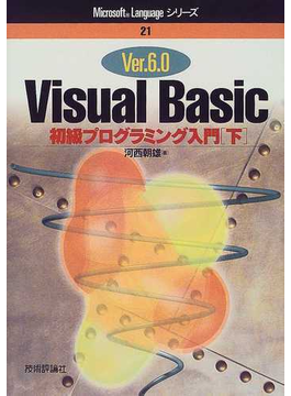 Visual Basic初級プログラミング入門 Ver.6.0 下