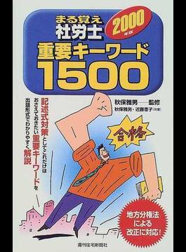 まる覚え社労士重要キーワード1500 2000年版