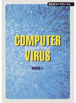 コンピュータ・ウイルス