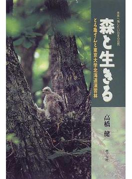 森と生きる どろ亀さんと東京大学北海道演習林