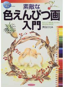 素敵な色えんぴつ画入門 色えんぴつ画を楽しむための基本技法と実作例