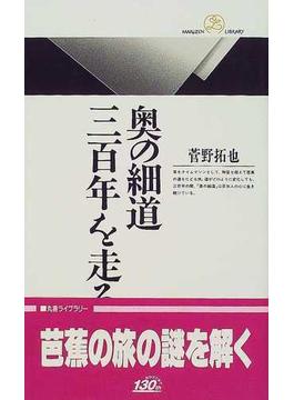 奥の細道三百年を走る(丸善ライブラリー)