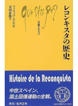 レコンキスタの歴史(文庫クセジュ)