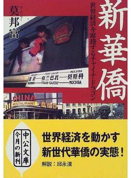 新華僑 世界経済を席捲するチャイナ・ドラゴン(中公文庫)