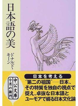 日本語の美(中公文庫)