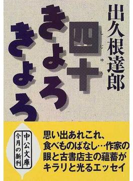 四十きょろきょろ(中公文庫)
