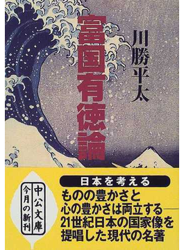 富国有徳論(中公文庫)