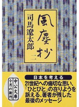 風塵抄 2(中公文庫)