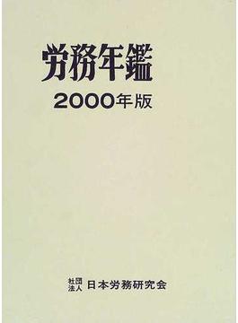 労務年鑑 2000年版
