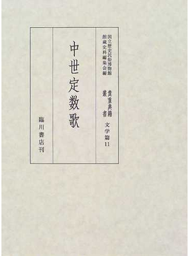 貴重典籍叢書 国立歴史民俗博物館蔵 影印 文学篇第11巻 中世定数歌