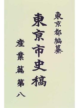 東京市史稿 産業篇第8