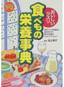おいしいクスリ食べもの栄養事典 食材どうしを効果的に組み合わせて毎日の食事をもっとパワフルに!